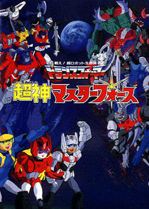 Transformers: Super-God Masterforce