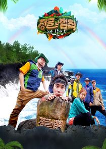 Law of the Jungle