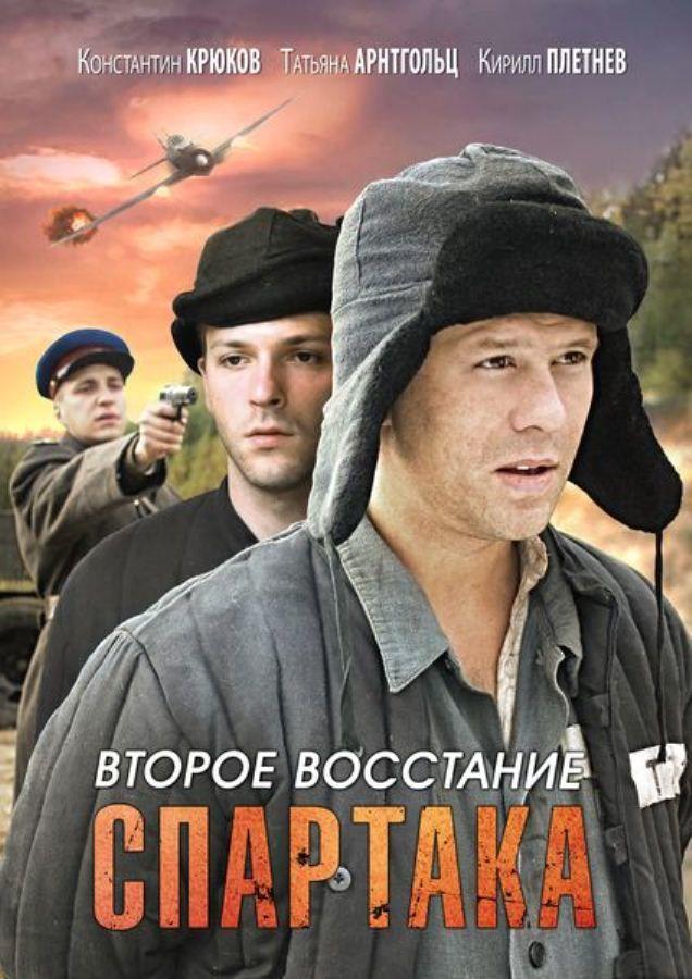 smotret-vtoroe-vosstanie-spartaka-vse-serii